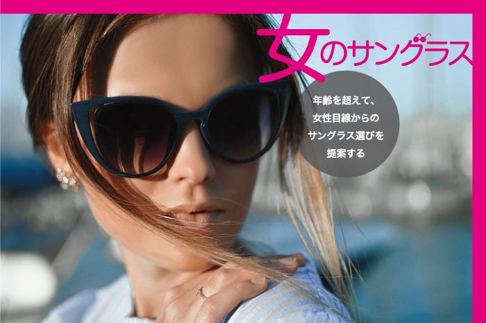 女のサングラス